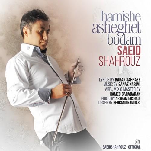 Saeid Shahrouz Hamishe Asheghet Boodam