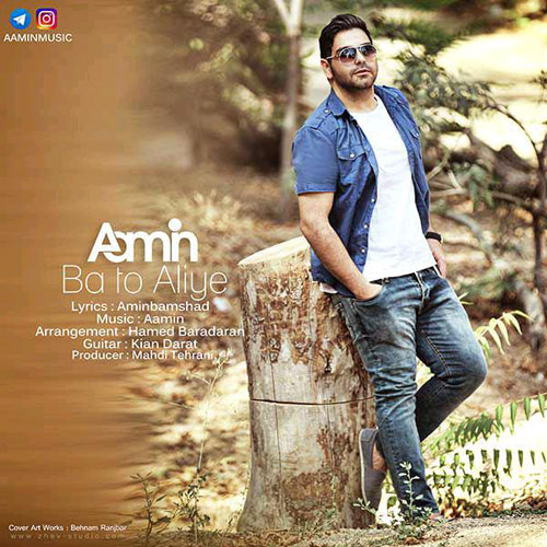 Aamin Ba To Aliye