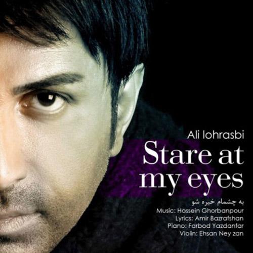 Ali Lohrasebi Be Cheshmam Khireh Sho - دانلود آهنگ علی لهراسبی به نام به چشام خیره شو