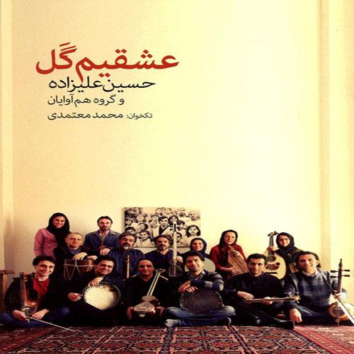 Hossein Alizadeh Mohammad Motamedi Hamnavayan Eshghim Gal
