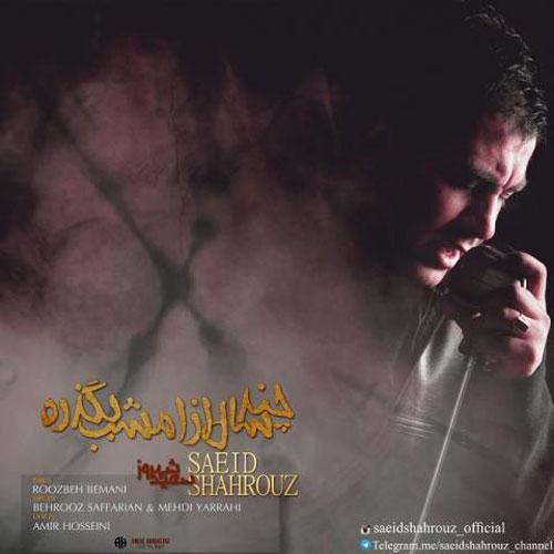 Saeid Shahrouz Chand Sal Az Emshab Begzare