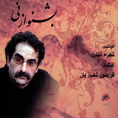 Shahram Nazeri Beshno Az Ney