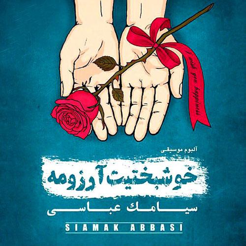 دانلود آلبوم جدید سیامک عباسی به نام خوشبختیت آرزومه