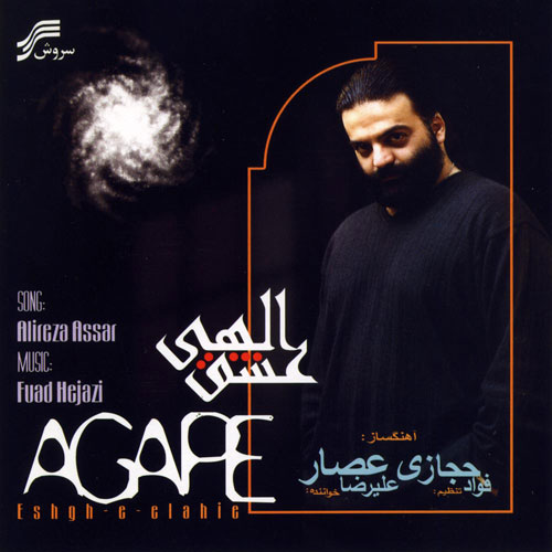 Alireza Assar Eshghe Elahi