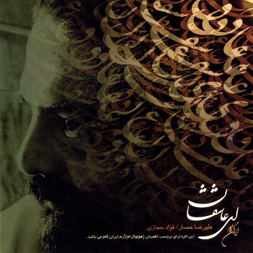 Alireza Assar Ey Asheghan