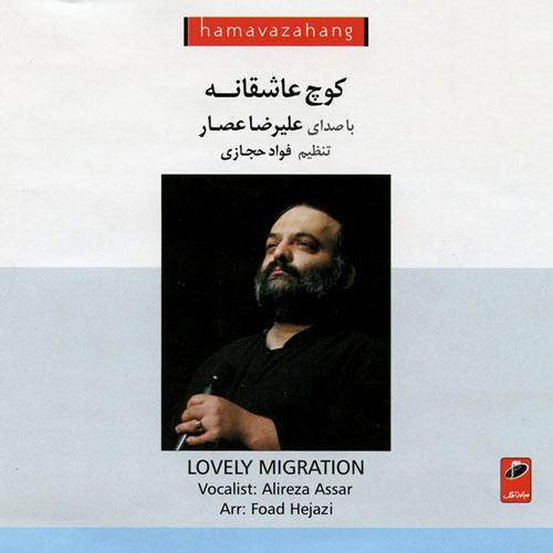 Alireza Assar Kooche Asheghaneh