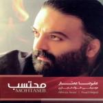 دانلود آلبوم علیرضا عصار به نام محتسب