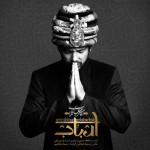 دانلود آهنگ جدید امیر عباس گلاب به نام ارباب