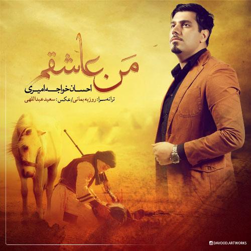 دانلود ویدئو جدید احسان خواجه امیری به نام من عاشقم