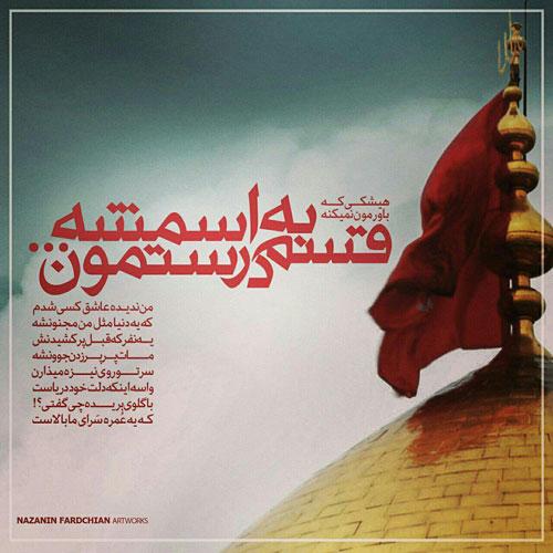 Ehsan Khajeh Amiri Mane Ashegh