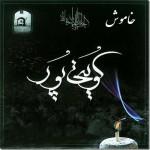 دانلود آلبوم کویتی پور به نام خاموش