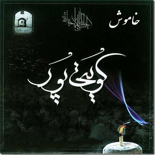 Gholamreza Koveytipour Khamoosh - دانلود آلبوم کویتی پور به نام خاموش