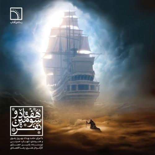 دانلود آلبوم جدید حامد بهداد و شهاب حسینی و بهروز رضوی به نام هفتاد و سومین نفر