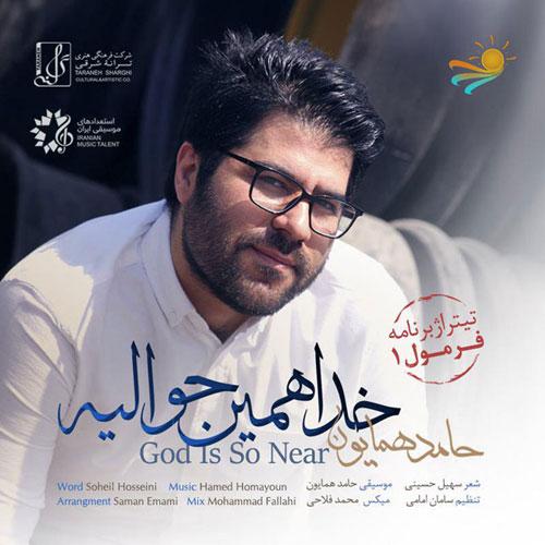 Hamed Homayoun Khoda Hamin Havalie