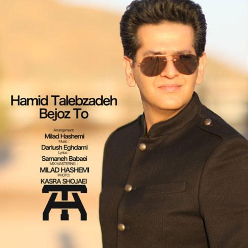 Hamid Talebzadeh Bejoz To