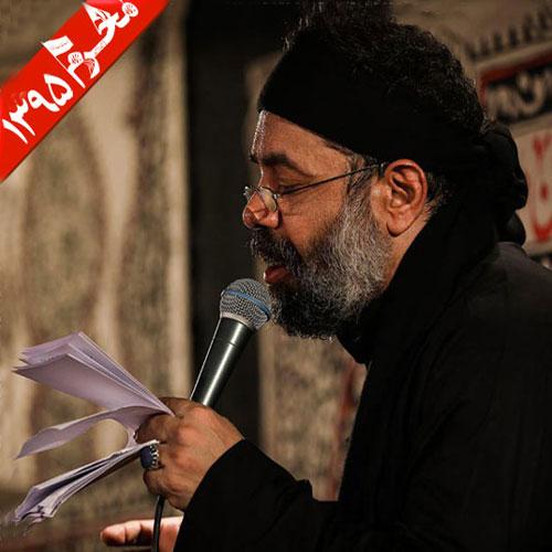 دانلود آلبوم جدید محمود کریمی به نام شب هفتم محرم ۹۵