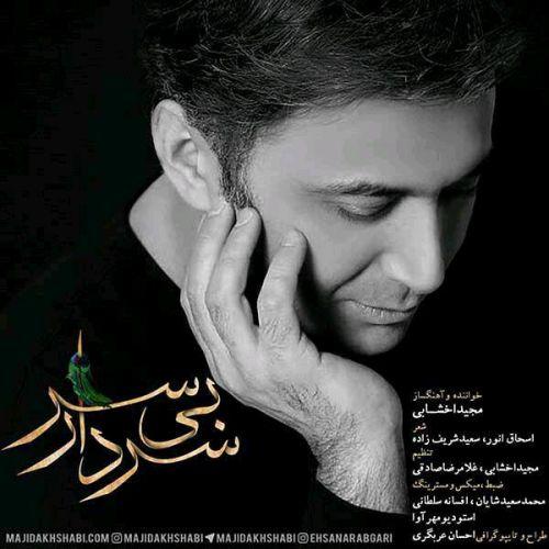 Majid Akhshabi Sardar Bi Sar