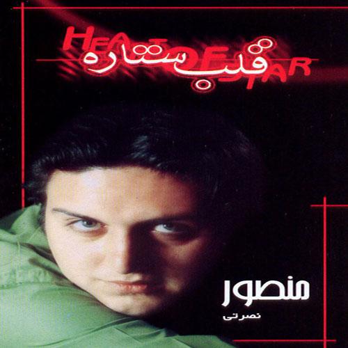 Mansour Nosrati Ghalbe Setareh