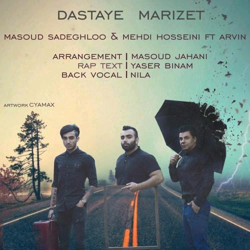 Masoud Sadeghloo Mehdi Hosseini Ft Arvin Dastaye Marizet