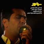 دانلود آهنگ جدید محمد معتمدی به نام سیانور