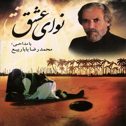 Mohammadreza Babarabbi Navaye Eshgh