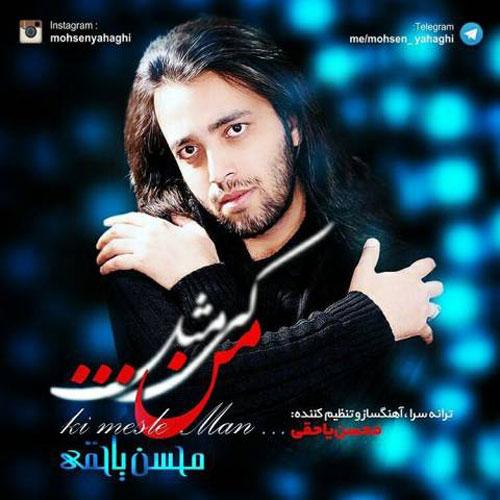 Mohsen Yahaghi Ki Mesle Man