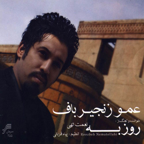 Roozbeh Nematollahi Amoo Zanjirbaaf