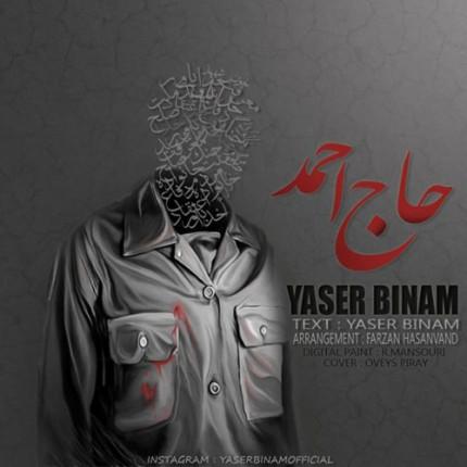 دانلود آهنگ جدید یاسر بینام به نام حاج احمد