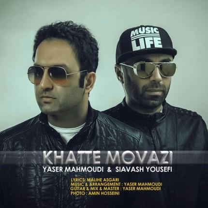 دانلود آهنگ جدید یاسر محمودی و سیاوش یوسفی به نام خط موازی