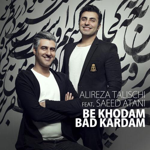 Alireza Talischi Ft Saeed Atani Be Khodam Bad Kardam