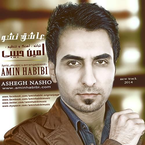 Amin Habibi Ashegh Nasho - دانلود آهنگ جدید امین حبیبی به نام عاشق نشو