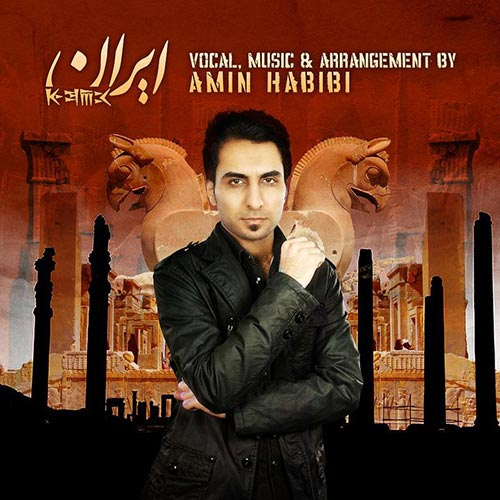 Amin Habibi Iran - دانلود آهنگ جدید امین حبیبی به نام ایران