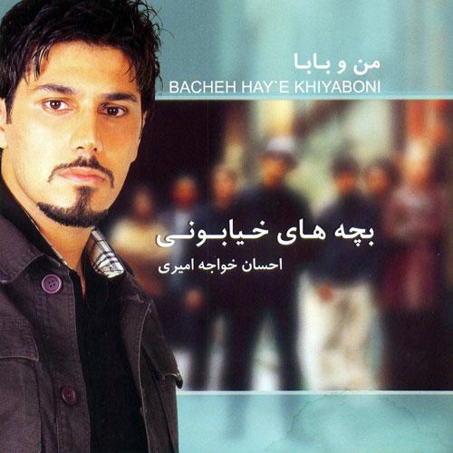 Ehsan Khajeh Amiri Bache Haye Khiabooni