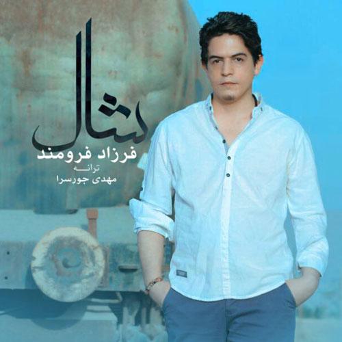 Farzad Faroomand Shal