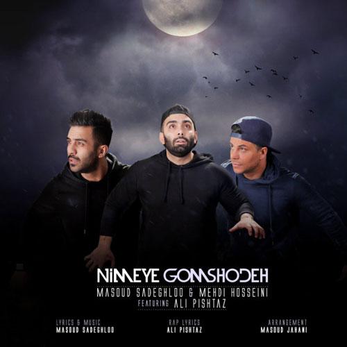 Masoud Sadeghloo Mehdi Hossein Ft Ali Pishtaz Nimeye Gomshodeh