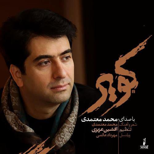 Mohammad Motamedi Kavir
