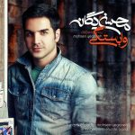 دانلود آهنگ جدید محسن یگانه به نام وابستگی