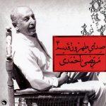 دانلود آلبوم جدید مرتضی احمدی به نام صدای طهرون قدیم ۴