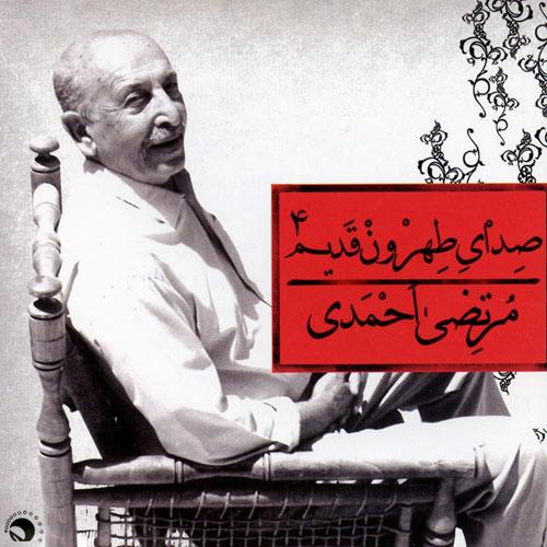 Morteza Ahmadi Sedaye Tehruon Ghadim