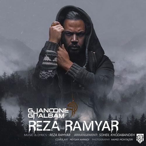 Reza Ramyar Ghanoone Ghalbam