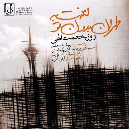 Roozbeh Nematollahi Lanat Be Tehran Bedon To