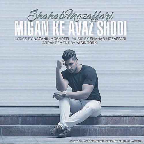 Shahab Mozaffari Migan Ke Avaz Shodi