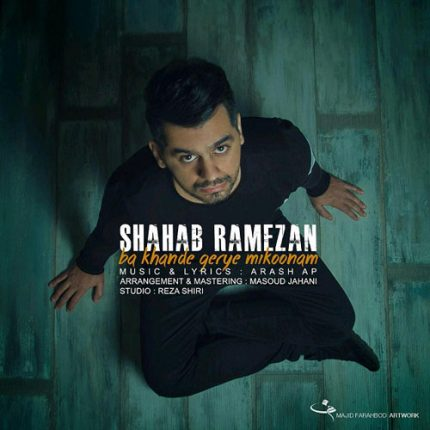 دانلود آهنگ جدید شهاب رمضان به نام با خنده گریه می کنم