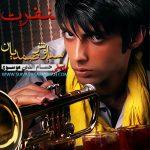 دانلود آهنگ سیاوش صمدیان و حسام الدین موسوی به نام نفرت