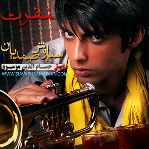 Siavash Samadian Hesamodin Mousavi Nefrat - دانلود آهنگ سیاوش صمدیان و حسام الدین موسوی به نام نفرت