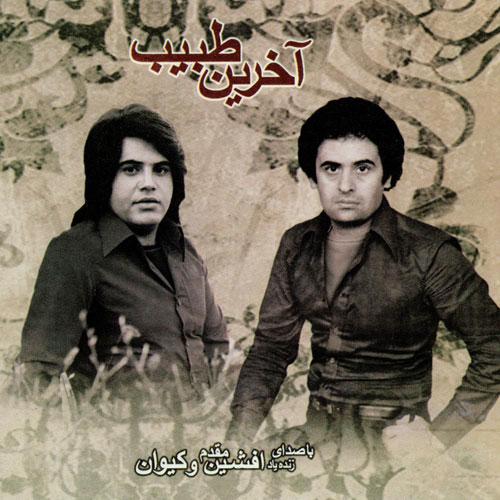 Afshin Moghadam Akharin Tabib