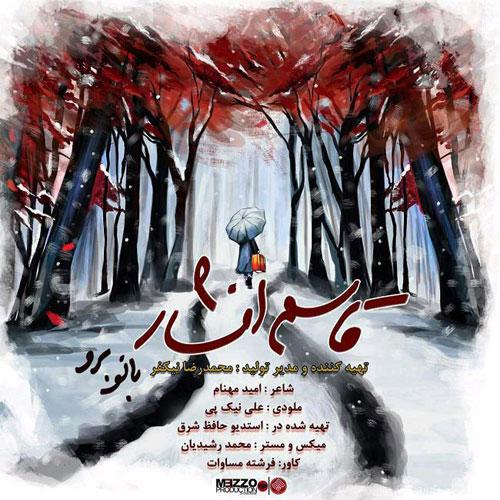 Ghasem Afshar Banoo Boro