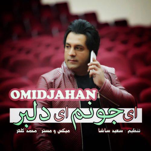 Omid Jahan Ey Joonom Ey Delbar