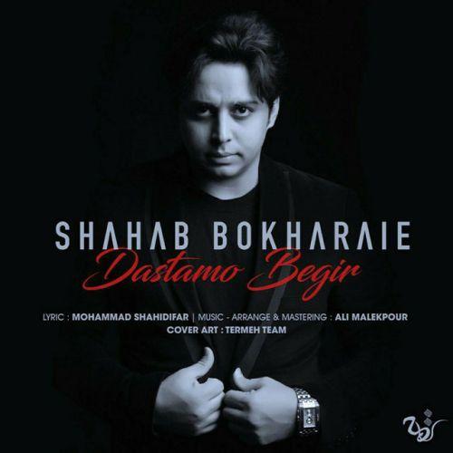 Shahab Bokharaei Dastamo Begir