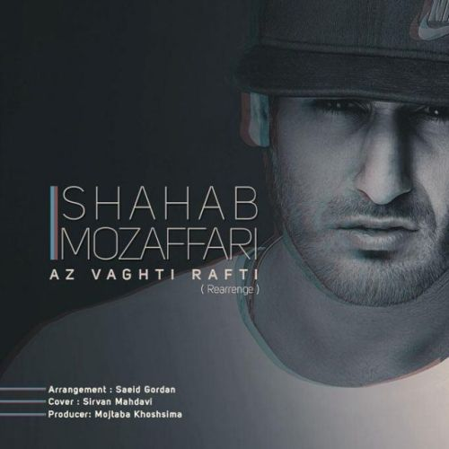 shahab-mozaffari-az-vaghti-rafti-new-version